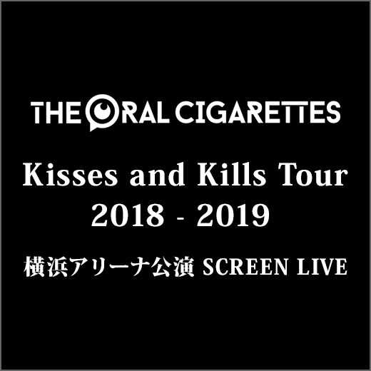 「Kisses and Kills Tour 2018-2019 」横浜アリーナ公演SCREEN LIVE